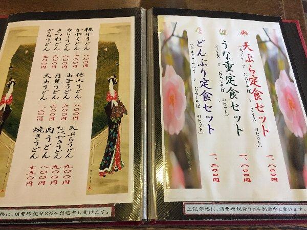 matsumotoyai-takefu-005.jpg