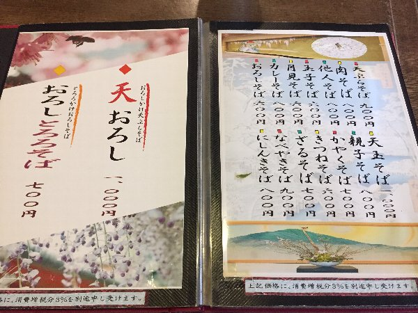 matsumotoyai-takefu-006.jpg