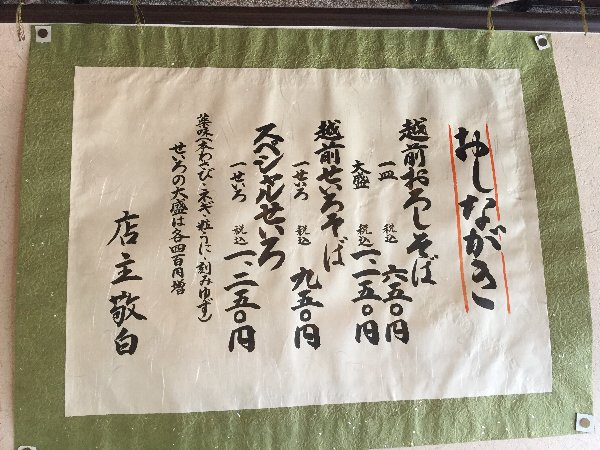 moriroku-echizen-008.jpg