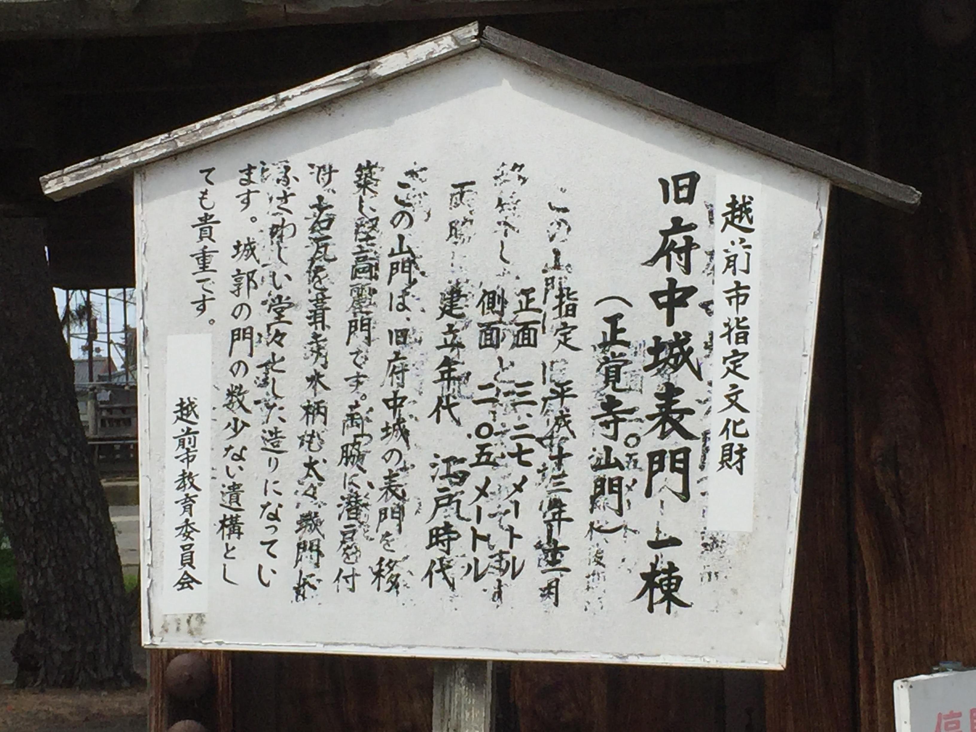 shoukakuji-echizen-016.jpg