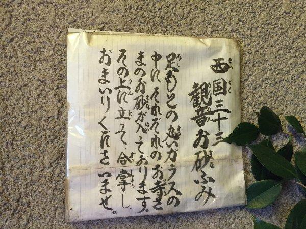 tamagawakannon-echizen-016.jpg