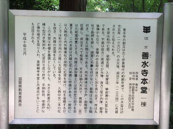 zensuiji-konan-011.jpg