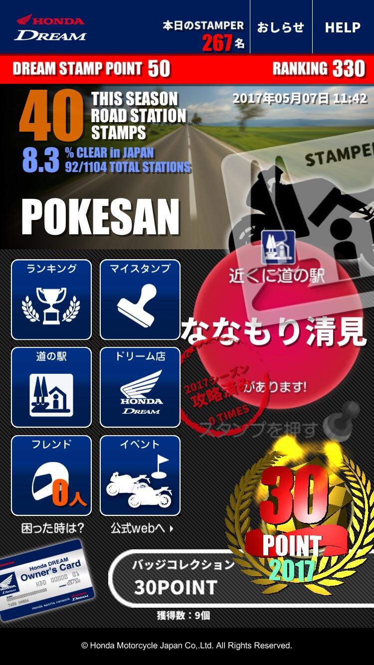 fc2blog_2017053001144851a.jpg