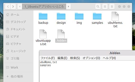 Nautilus Hide Ubuntu ファイルを隠す 隠しファイルの表示