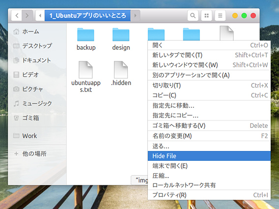 Nautilus Hide Ubuntu ファイルを隠す