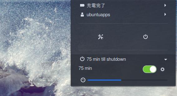 ShutdownTimer Ubuntu GNOME拡張機能 シャットダウンタイマー タイマーのセット