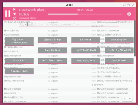 Soube Ubuntu 音楽プレイヤー 楽曲の検索