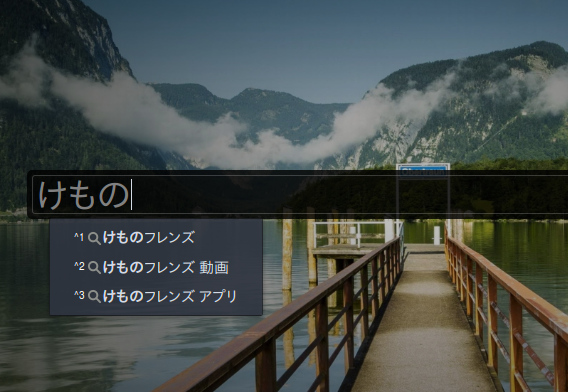 Web Search Dialog Ubuntu GNOME拡張機能 Google検索