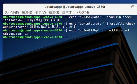 cracklib-check Ubuntu コマンド パスワードの強度