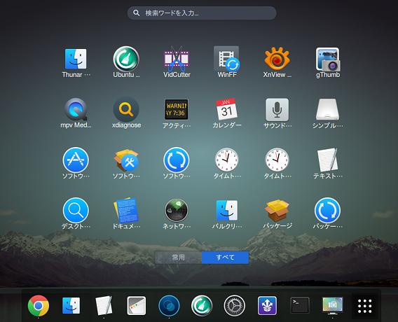 macOS iCons Ubuntu GNOME Mac風 アイコン オーバービュー
