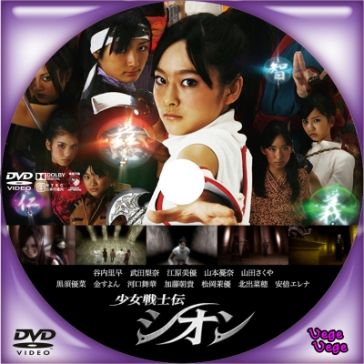 少女戦士伝 シオン - ベジベジの自作BD・DVDラベル