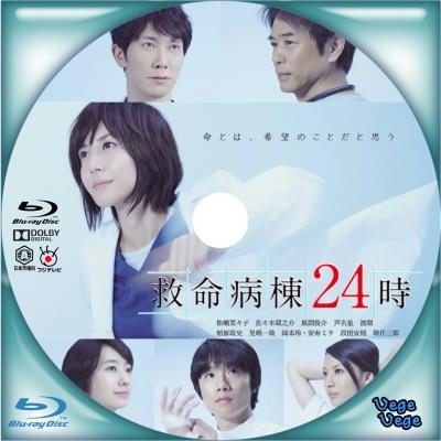 救命病棟24時 第5シリーズ - ベジベジの自作BD・DVDラベル