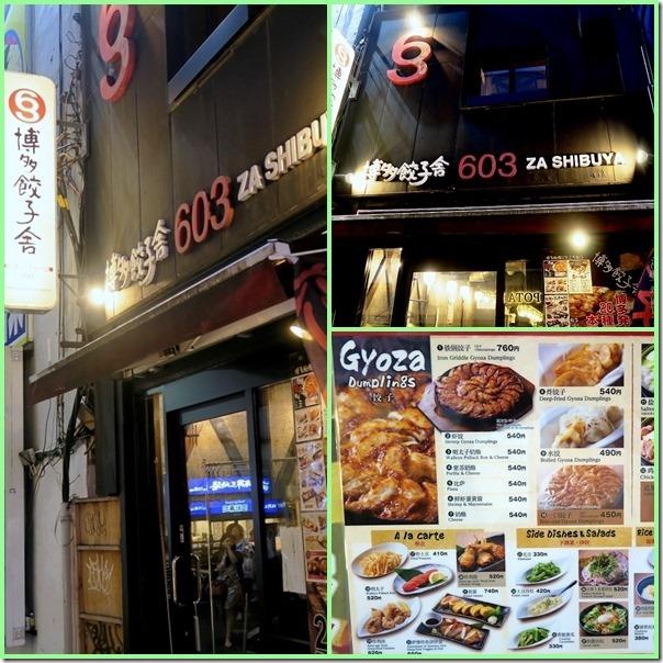 603shibuya