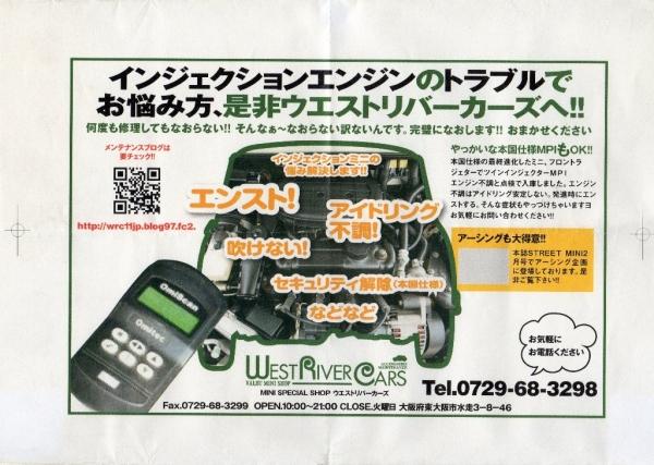 ウエストリバーカーズ(WRC)   ローバー ミニ 専門店
