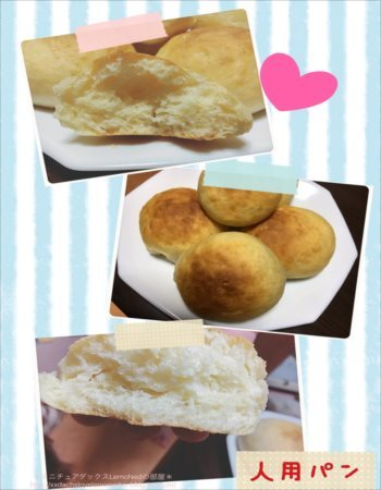 自分用のパン