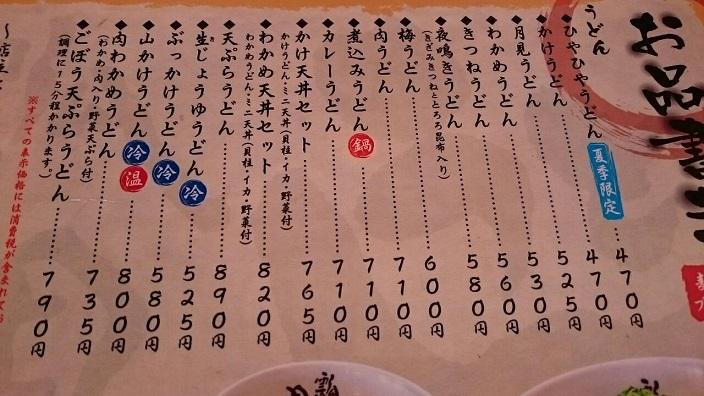松山瓢月①