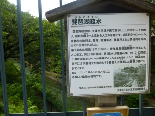 523P1010666三井寺参道琵琶湖疎水