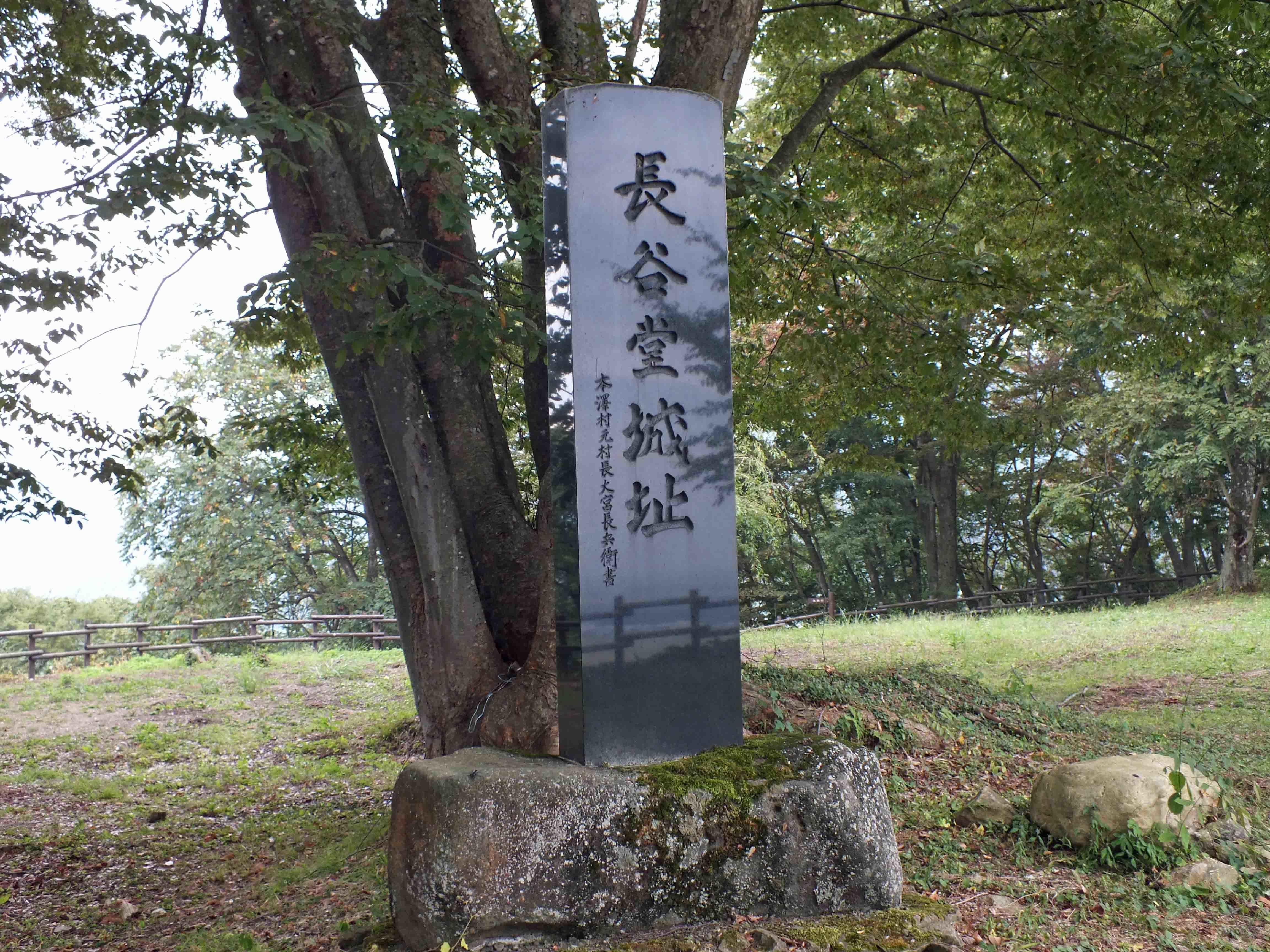 長谷堂城 城址碑