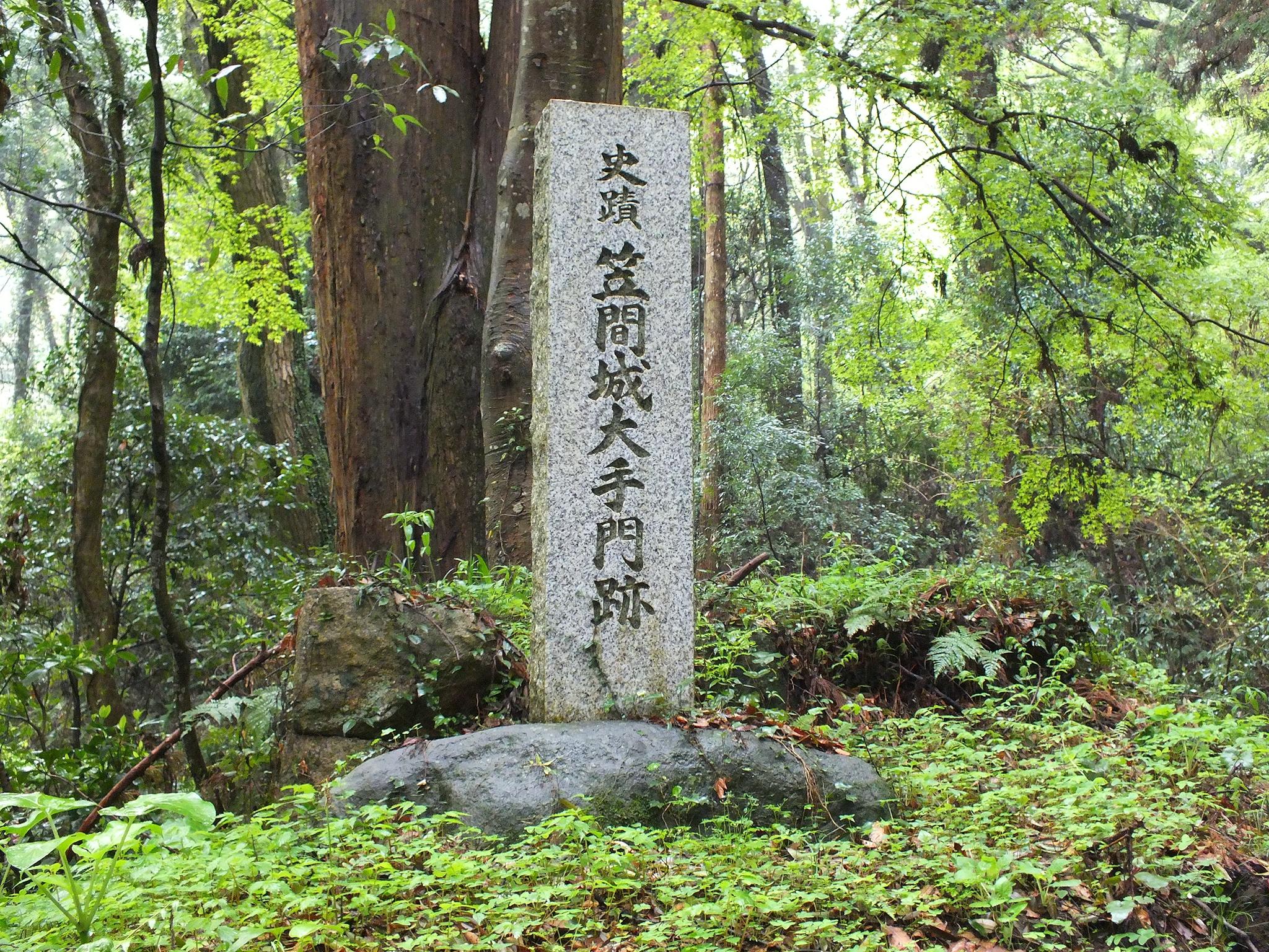 笠間城 大手門跡
