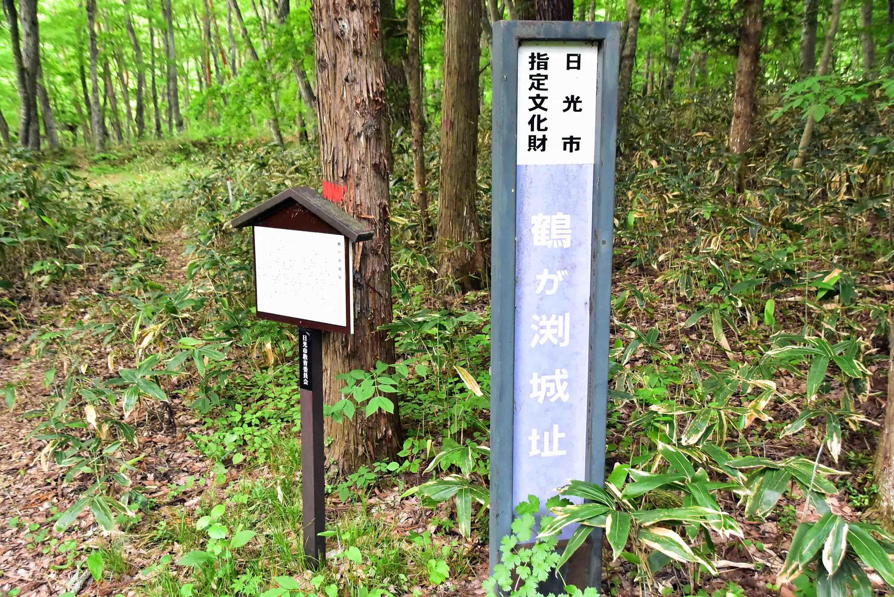 鶴が淵城 説明板
