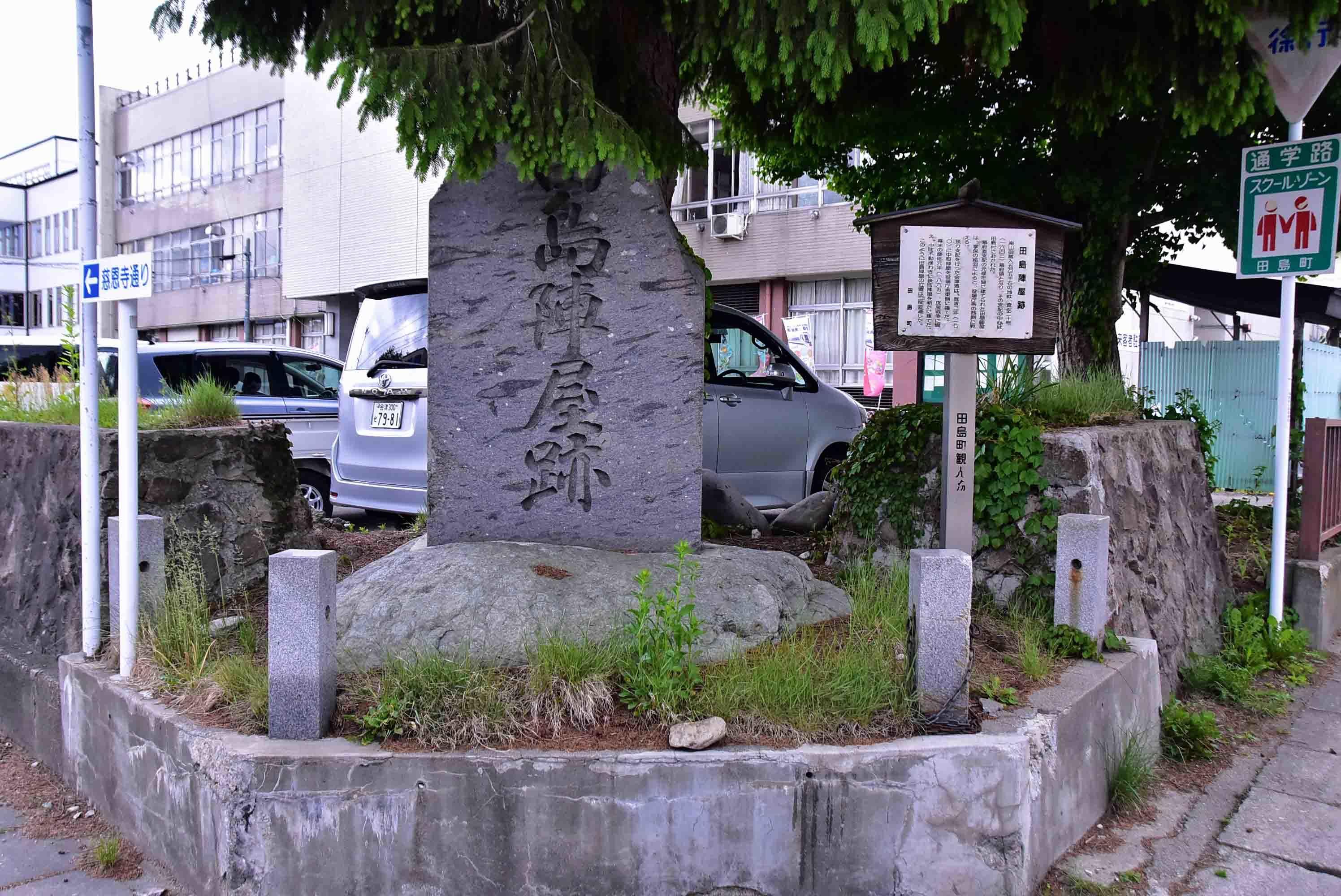田島陣屋石碑