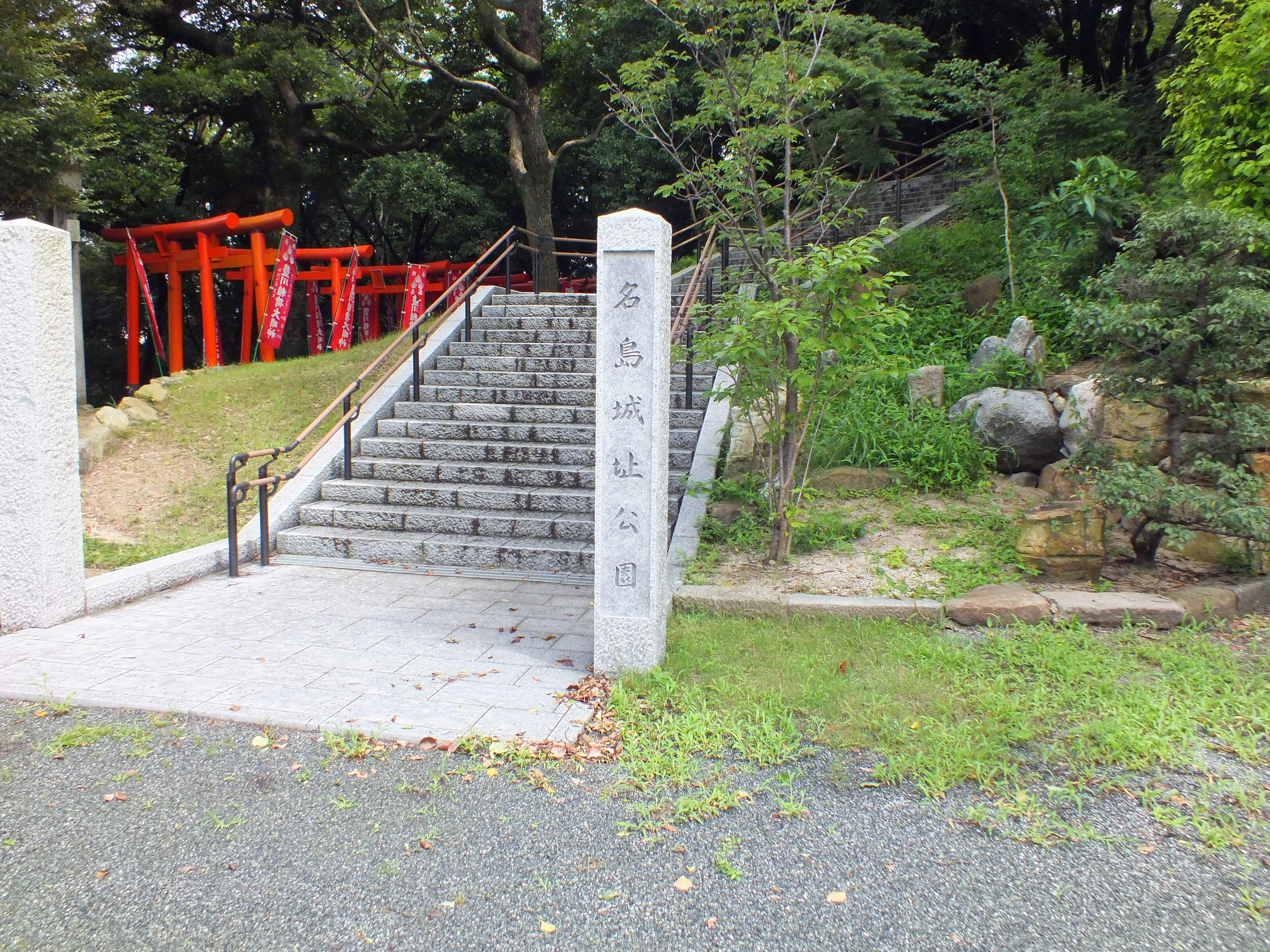 名島城 城址公園