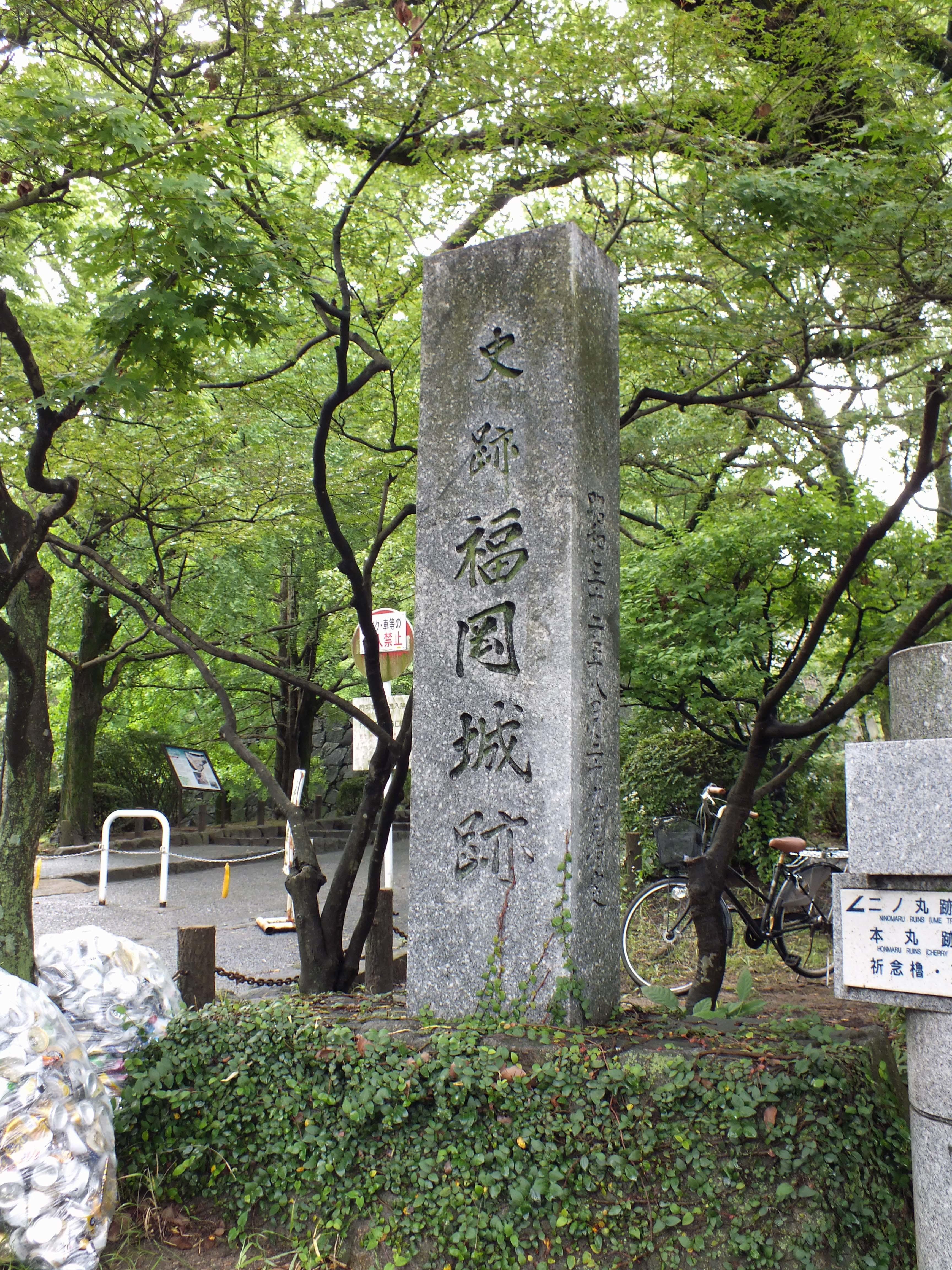 福岡城 城址碑