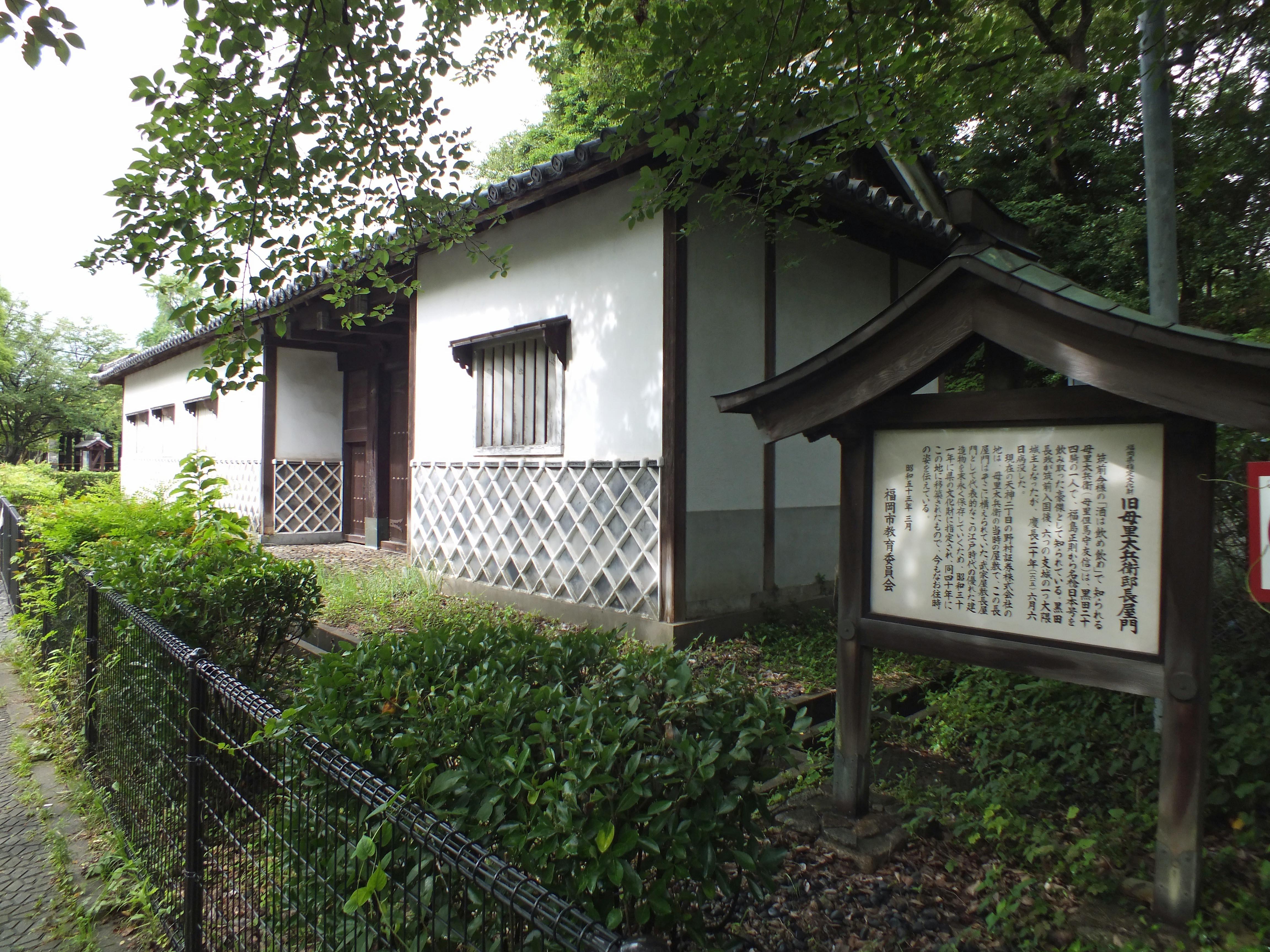 福岡城 長屋門