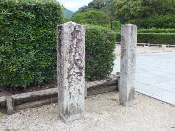 太宰府石碑