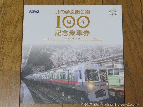P1010774