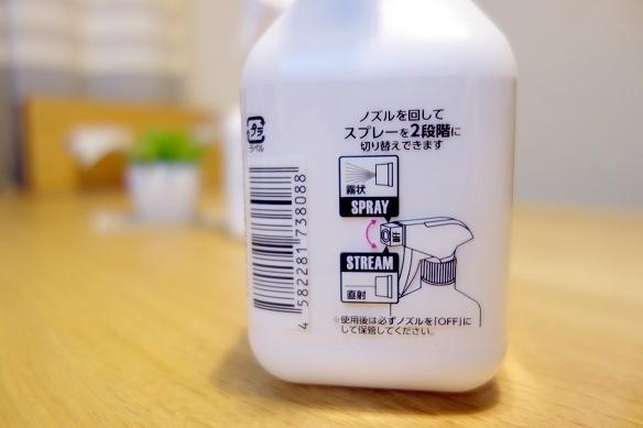 セリア・スプレーボトル②