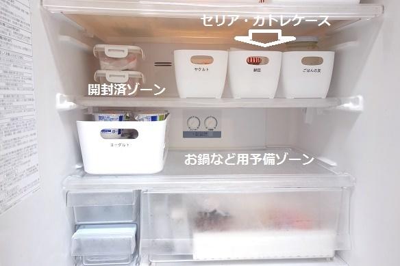 冷蔵庫・冷蔵室①