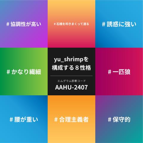 yu_shrimp